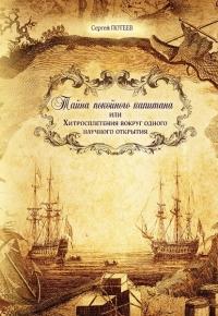 Тайна покойного капитана или Хитросплетения вокруг одного научного открытия